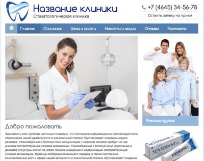 Если вам нужен сайт для стоматологической клиники, то данный шаблон идеально подходит. Создайте сайт прямо сейчас, вам понравится!