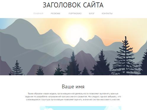 Универсальный макет-шаблон личного сайта с портфолио для специалистов.