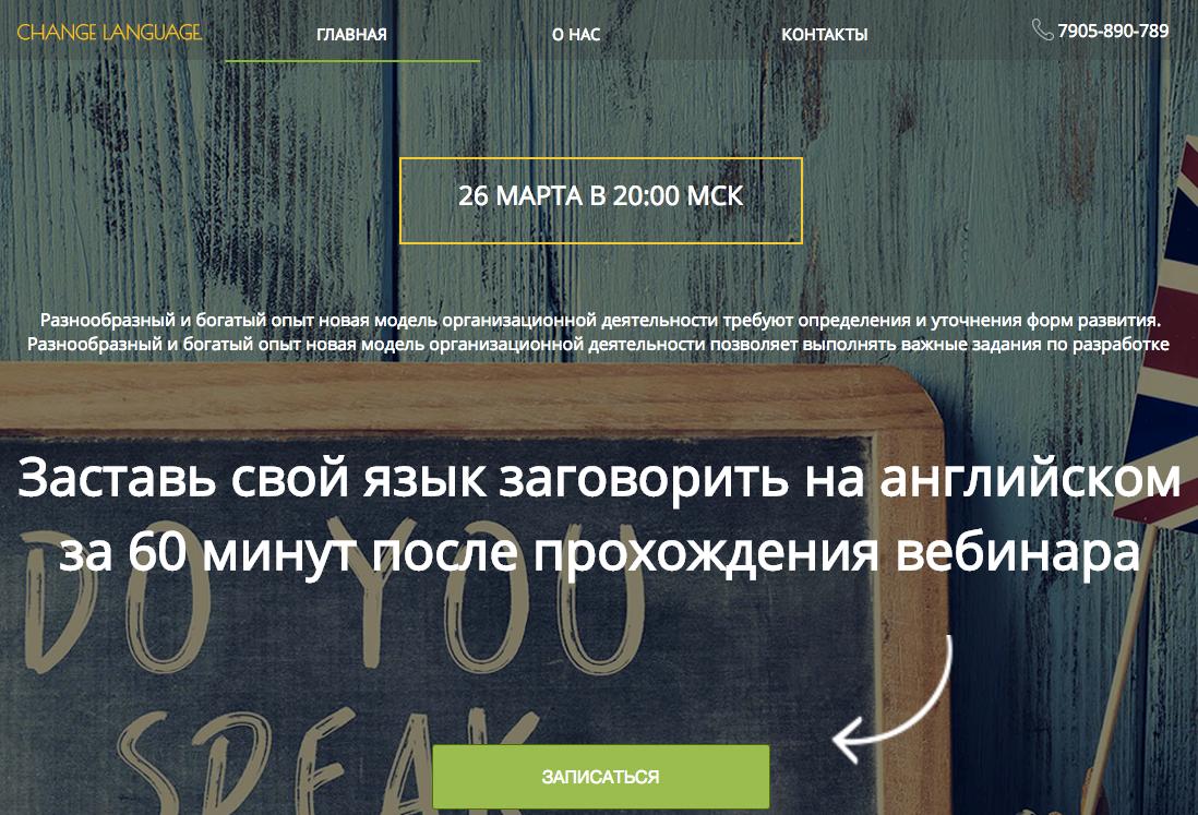 Продаете услуги по обучению иностранным языкам? Тогда данный шаблон должен Вам подойти. Попробуйте создать сайт прямо сейчас!