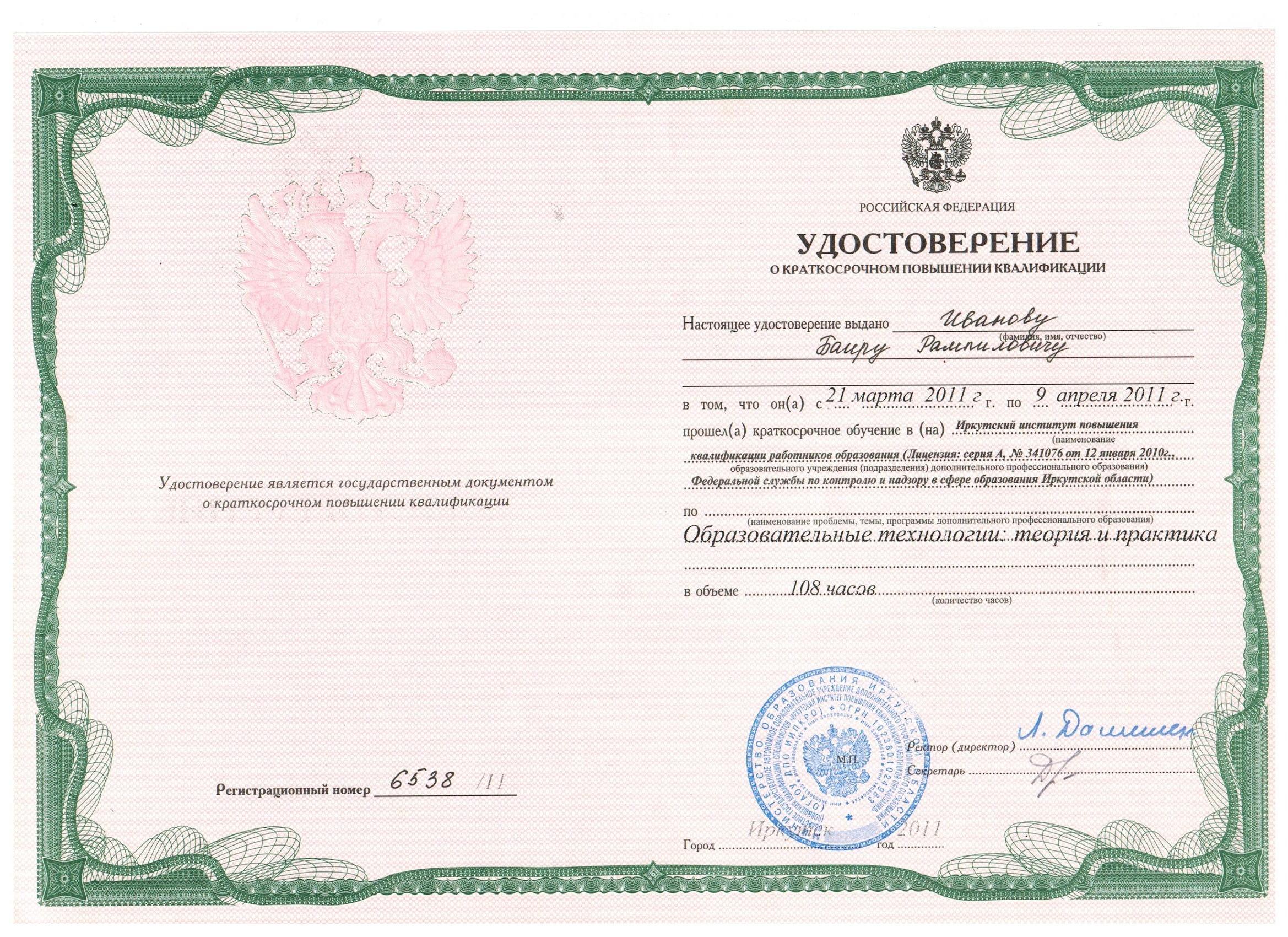 Курсы повышения квалификации специалистов САРРЗ