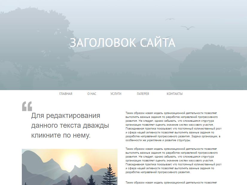 Универсальный макет сайта по продаже услуг. Просто замените картинки и текст.
