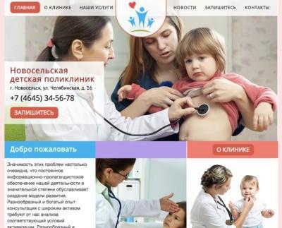 Данный шаблон мы сделали специально для детской больницы. Попробуйте начать делать свой сайт прямо сейчас! Это очень просто!