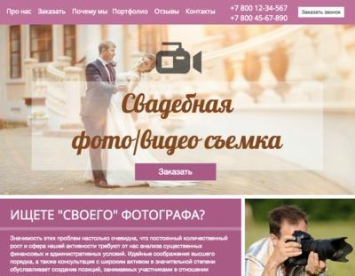 Занимаетесь свадебными фото/видео съемками? Тогда этот яркий и профессиональный landing page мы сделали специально для вас. Создайте сайт прямо сейчас, это невероятно просто!