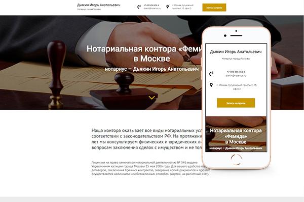 Краткий и емкий шаблон сайта для нотариуса. - Конструктор сайтов A5.ru