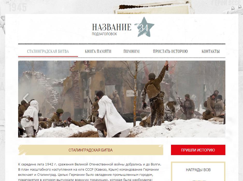 Если вам нужно создать сайт на военную тему, используйте этот шаблон. Вы сможете легко наполнить его: добавить истории, статьи и фотографии. Вам не понадобятся технические знания. Создать сайт очень просто!