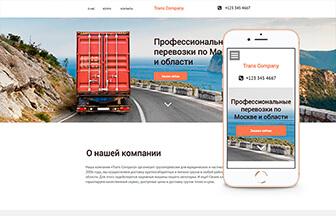 Если вы помогаете при переезде и осуществляете перевозку грузов по городу, то этот шаблон для вас.