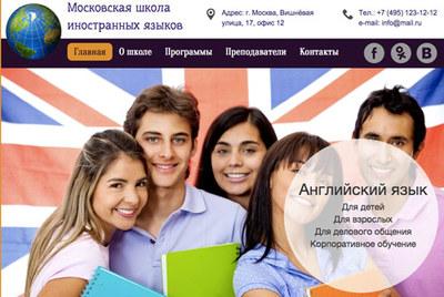 Этот приятный и профессиональный шаблон мы сделали специально для школы иностранных языков. Мы просмотрели свыше 20 сайтов и постарались собрать все самое лучшее в данном шаблоне. Создайте сайт прямо сейчас, на A5.ru это невероятно просто!