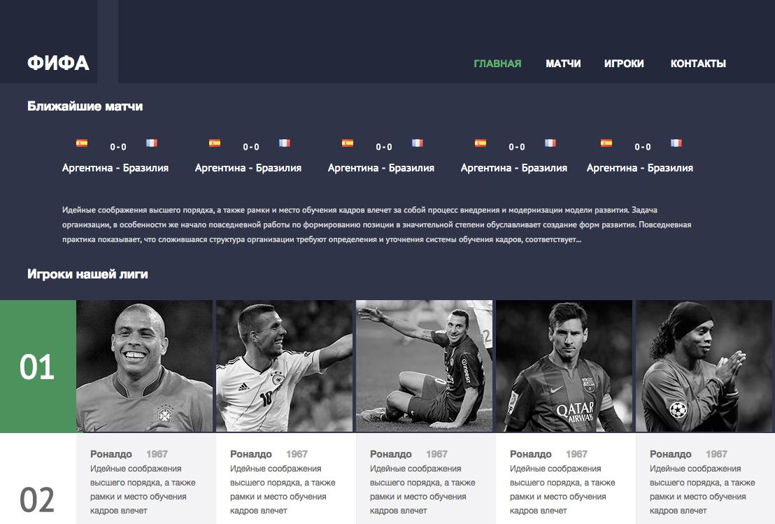 Хотите сделать сайт про футбол? Данный шаблон мы сделали специально под эту историю. Настройке шаблон полностью под свои задачи буквально за час без всякого программирования.