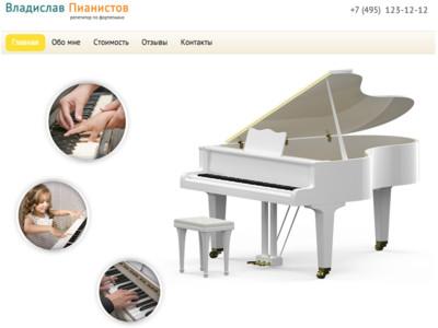 Вы учите других игре на фортепиано или аналогичном инструменте? Данный потрясающе красивый шаблон мы сделали специально для вас. Начните делать сайт уже сейчас, не откладывайте на потом