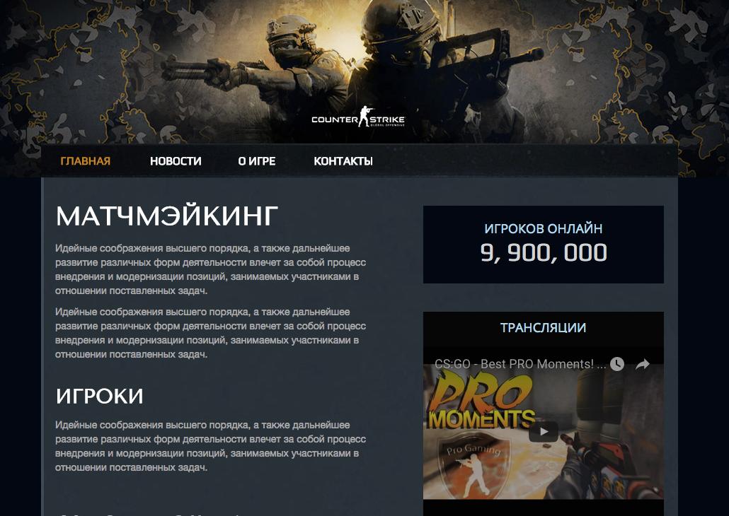 Если вам нужно сделать сайт про игру CS (Counter-Strike), то выбирайте данный шаблон. Вы сможете создать сайт быстро и без программирования. Начните прямо сейчас!
