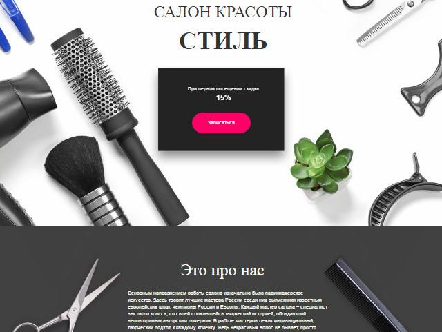 Недавно открыли салон красоты или решили привлечь новых клиентов? Вам нужен интернет-сайт! Яркий, современный и вместе с тем простой и понятный для посетителей. У нас есть отличный шаблон, чтобы вы могли начать создавать его прямо сейчас.