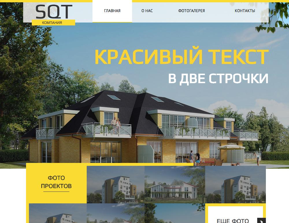 Нужен сайт по продаже готовых домов? Начните делать сайт прямо сейчас, вы всегда сможете изменить любой элемент шаблона под себя.