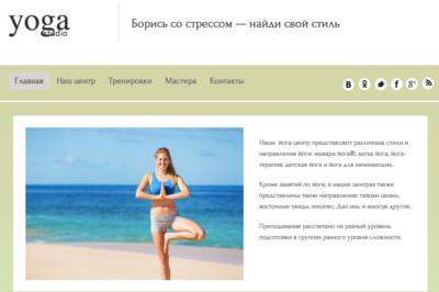 Йога — это ваш бизнес? Нет ничего более подходящего для вашего сайта, чем данный ультрамодный и профессиональный шаблон. Начните делать сайт прямо сейчас и вам понравится!