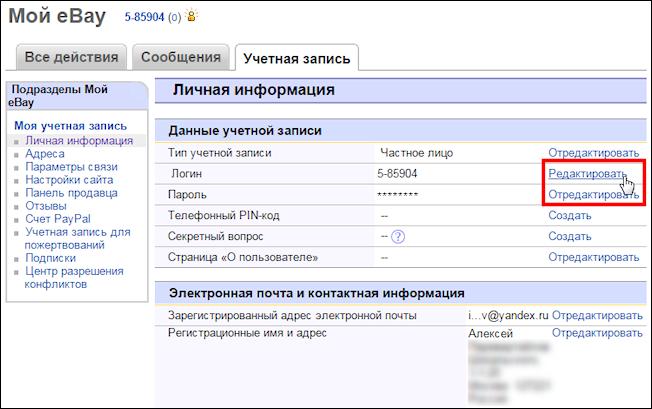 1.2 Первичная регистрация учётной записи eBay