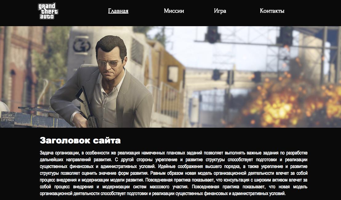 Нужен шаблон для игры GTA? Делайте сайт прямо сейчас! Вы сможете поменять любую картинку, текст при помощи мышки. Создайте сайт абсолютно бесплатно.