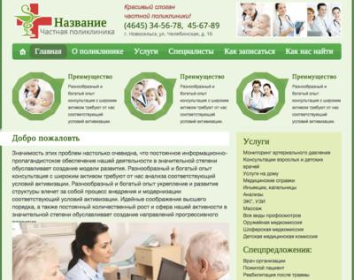 Этот шаблон хорошо подойдет для частного медицинского учреждения. Создайте сайт прямо сейчас!