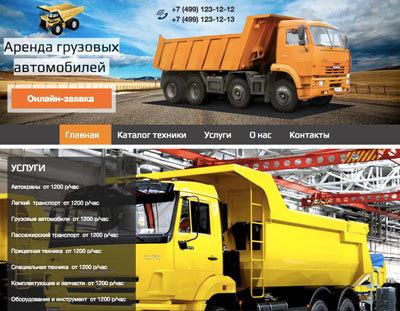 Если вы занимаетесь бизнесом по аренде грузовой техники (камазов), то данный профессиональный шаблон должен идеально вам подойти. Создайте сайт прямо сейчас, без технических навыков, за 10 минут!