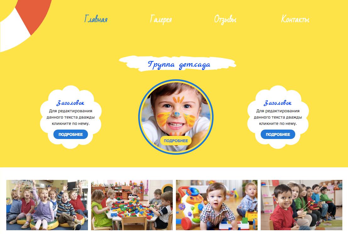 При помощи данного шаблона вы сделаете себе сайт для группы детского сада или просто для детского садика. Без программирования и за очень короткое время вы сможете изменить любой элемент шаблона. Начните прямо сейчас!