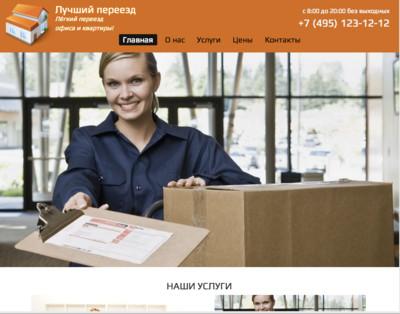 Этот html шаблон сайта создан для компаний предсотавляющих услуги по помощи при переезде