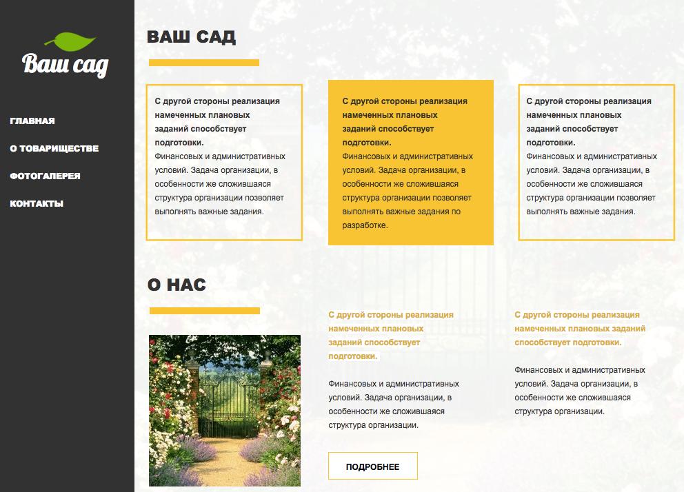 Нужен сайт для садового товарищества? Считайте, что сайт уже вас есть! Просто создайте сайт на основе этого шаблона, настройте его под себя без программирования и начинайте работать дальше!