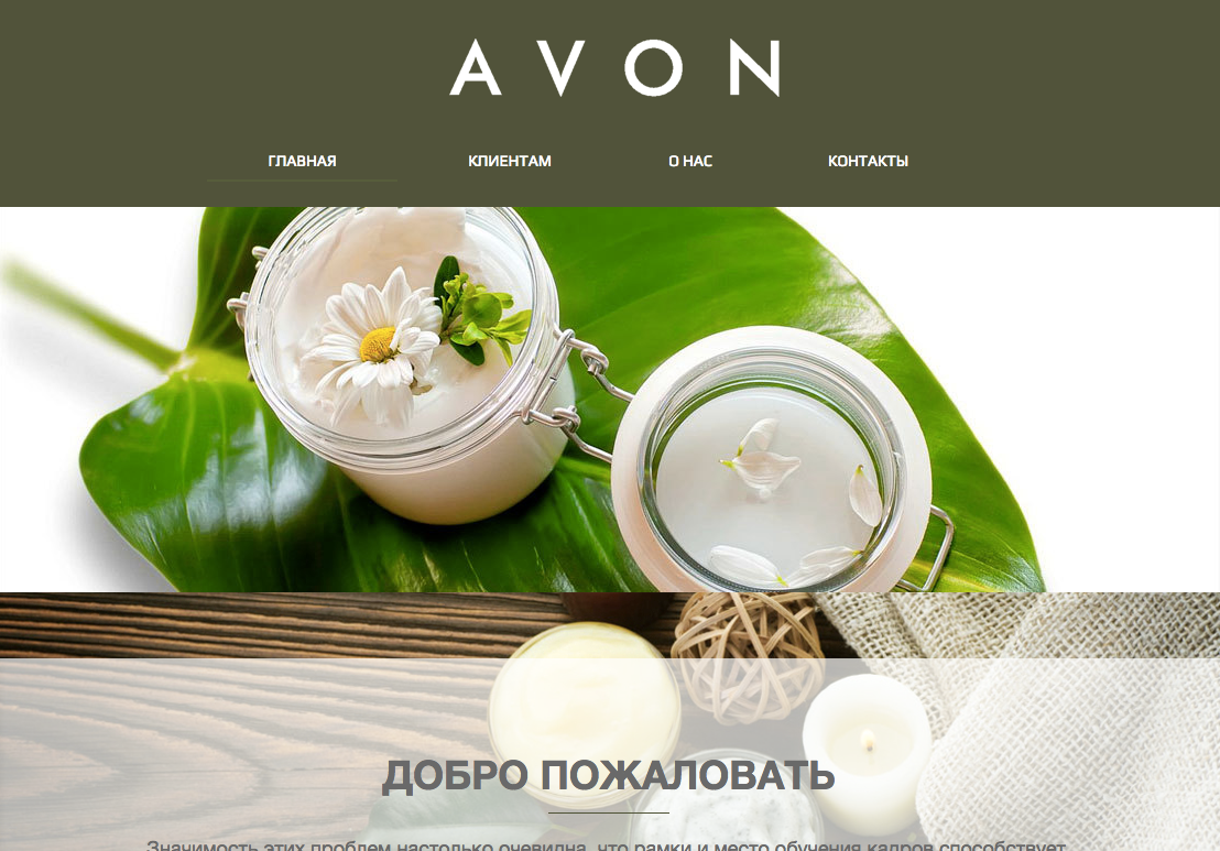 Вы сможете создать тему для Avon при помощи данный шаблона. У нас самый простой в использовании конструктор сайтов. Начните прямо сейчас — вы сможете изменить любой элемент шаблона!