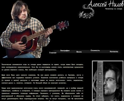 Вы репетитор по игре на гитаре? Присмотритесь к этому шаблону, вероятно он вам подойдет! Попробуйте сделать сайт прямо сейчас, нет никаких сомнений в том, что вам понравится это делать!