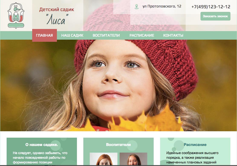Создайте сайт на данном качественном и современном шаблоне. Ваш детский сад будет иметь профессиональное представительство в Интернете! Вы сможете поменять любой элемент шаблона буквально за несколько минут! Дерзайте!