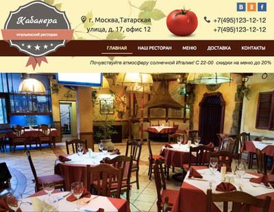 Если вам нужен сайт для итальянского кафе, то данный шаблон просто прекрасно вам должен подойти. Вы сможете изменить любую информацию на шаблоне на собственную. Попробуйте прямо сейчас!