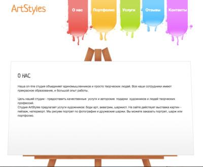 Ваша компания это художественная студия? Или вы сами художник? В любом случае, этот шаблон прекрасно вам подходит! Скорее создавайте новый сайт, это очень просто!