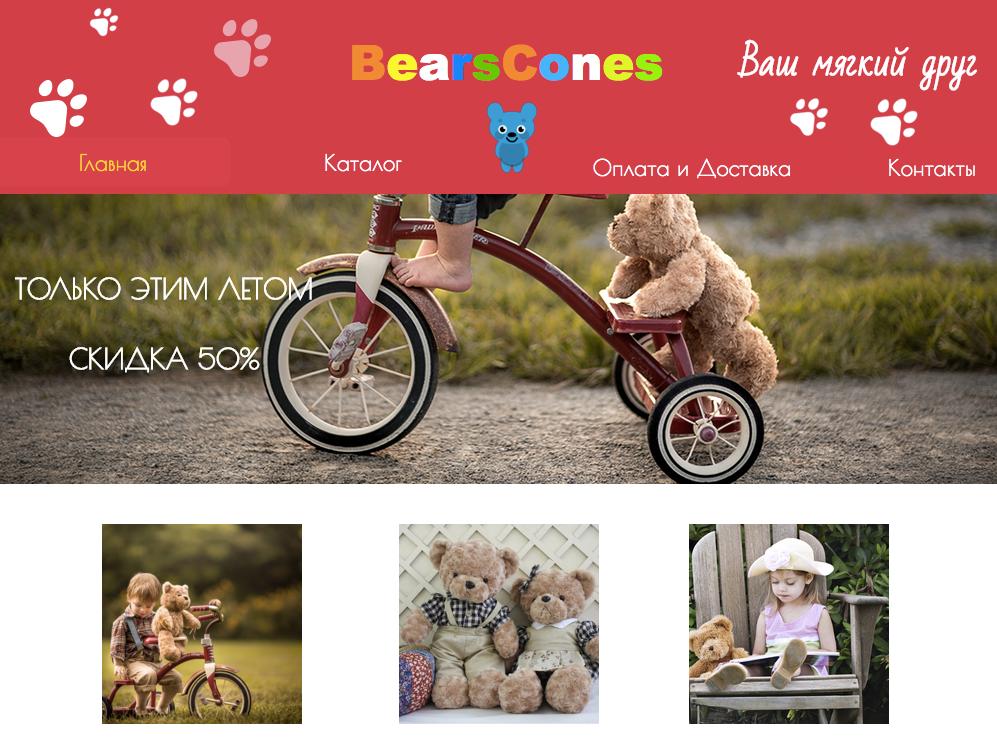 Если Вам нужен Интернет-магазин детских игрушек, то данный шаблон мы создали как раз на данную ему. Наполните сайт своими товарами, настройте дизайн под себя буквально за пару часов. Вам доступно 14 дней максимального использования сразу после создания.