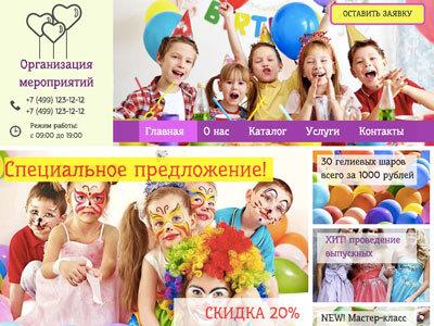 Данный шаблон мы сделали для компании, занимающейся организацией мероприятий, включая детские праздники