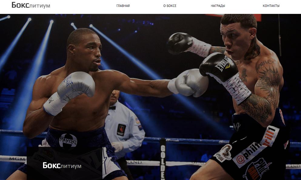 Нужен сайт на тему бокса? Для спортивной школы? Начните делать сайт, используя данный шаблон, вы сможете настроить его полностью под себя!