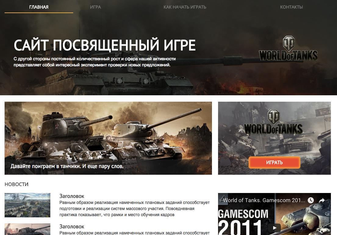 Если нужно сделать сайт для World of Tanks, то лучше этого шаблона вам не найти. Вы легко измените шаблон под себя без всякого программирования. Начните делать свой новый сайт прямо сейчас!