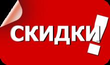 akciya_svetlyy.png?1498727126