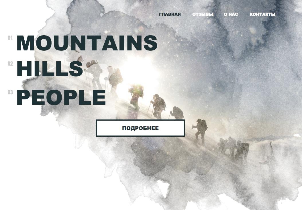 Этот красивый шаблон посвящен альпинизму. Если вам нужен создать сайт на эту тему, то начинайте создавать сайт прямо сейчас! Вы сможете настроить шаблон под себя буквально за полчаса без каких-либо специальных навыков.