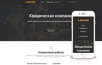 Сайт для компании, предоставляющей услуги в сфере юриспруденции.