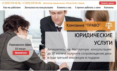 Этот лендинг (одностраничный сайт) мы сделали на тему юридических услуг. Создать одностраничник — самый простой и быстрый способ сделать сайт для компании. Попробуйте прямо сейчас!