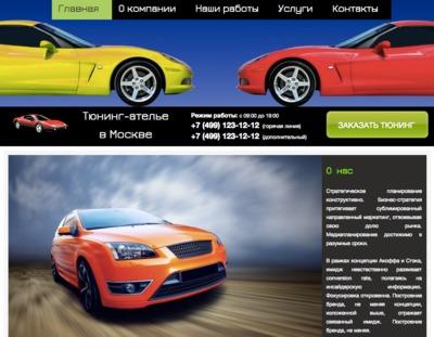 Этот шаблон посвящен теме тюнинга автомобилей. Если вам нужен сайт на данную тему, то рекомендуем воспользоваться данным шаблоном. Вы сможете поменять любой элемент на сайте!