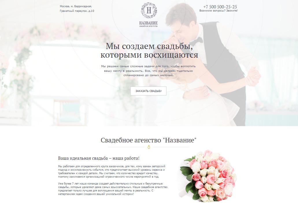 Мы понимаем, что организация запоминающейся свадьбы требует огромных усилий. Чтобы разработка сайта не отняла у вас много времени, мы подготовили для вас этот замечательный шаблон. Нужно только заполнить его своей информацией. Начните создавать сайт сегодня и уже завтра у вас будет готовый сайт!