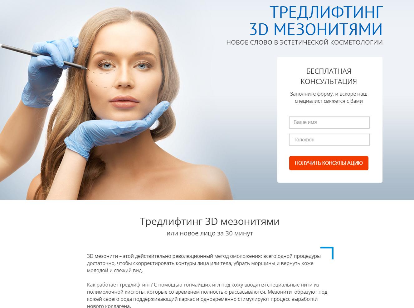 Создавая сайт на тему пластической хирургии или косметологии, очень важно соблюсти баланс между строгостью и привлечением внимания. Это именно такой шаблон - простой, понятный и вместе с тем стильный и современный. Начните создавать ваш сайт уже сегодня!