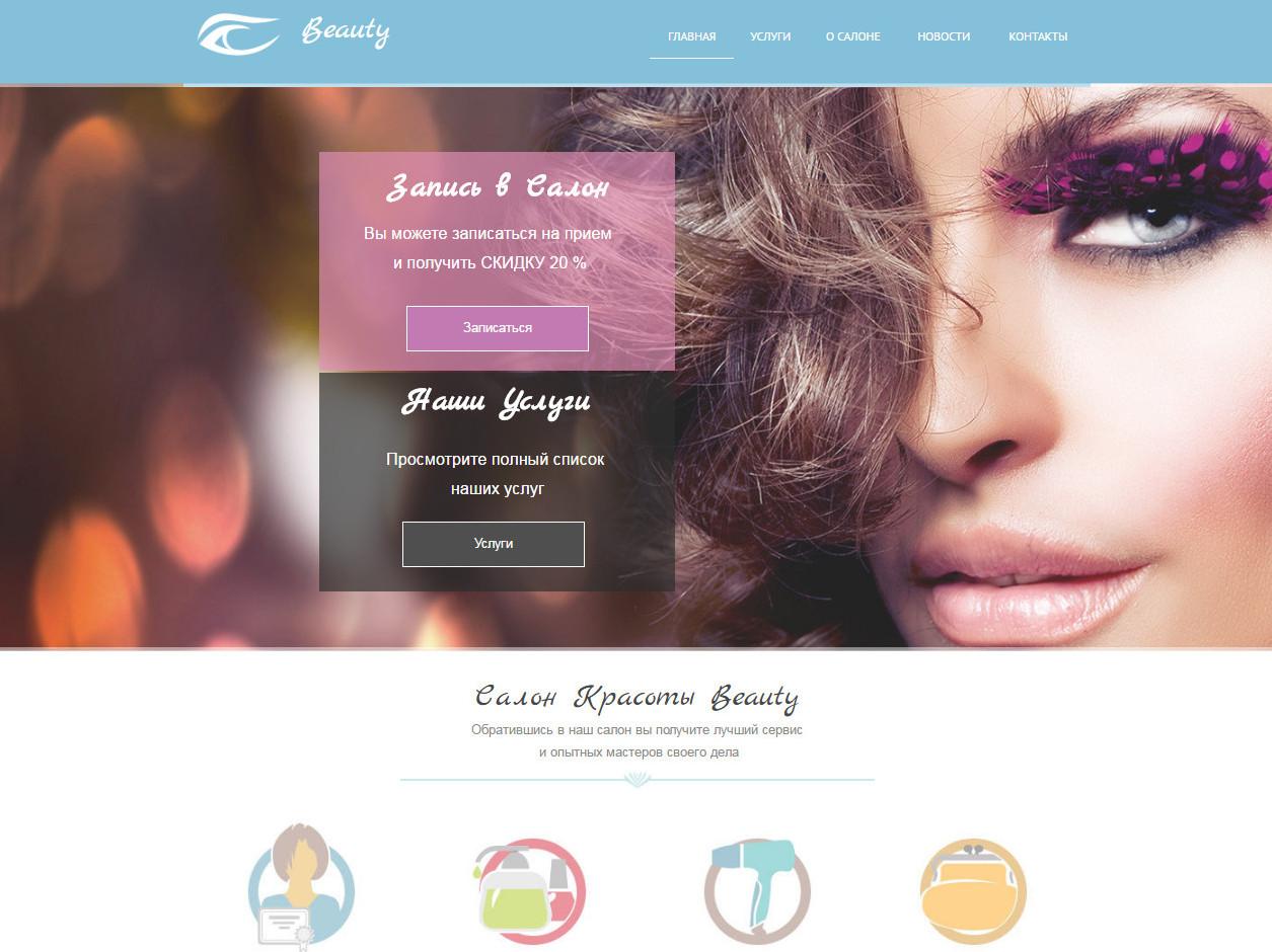 Мы понимаем, что сайт салона красоты должен быть образцом стиля и разработали этот шаблон в соответствии с тенденциями современного дизайна чтобы вы могли сделать первый шаг навстречу идеальному сайту прямо сейчас.