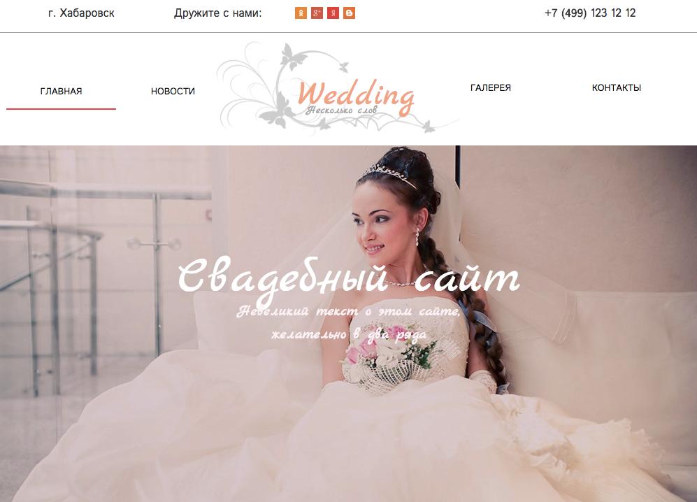 При помощи данного шаблоны вы сможете создать отличный сайт для самого главного мероприятия — вашей свадьбы. Напишите расписание, добавьте адрес проезда, загрузите фотографии, все этого без всякого программирования!