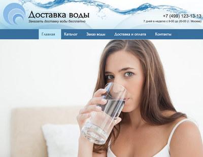 Если вам нужен сайт для компании, занимающейся доставкой питьевой воды в квартиры и офисы, то этот шаблон мы сделали специально для вашего вида бизнеса. Мы постарались учесть все важные детали. Создайте сайт прямо сейчас, это проще и быстрее, чем вы думали!