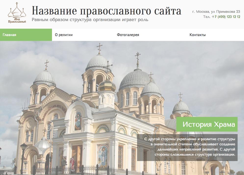 Данный шаблон представляет собой готовый православный сайт. Если вам нужно создать сайт для храма, то начинайте прямо сейчас. Вы легко сможете изменить любой элемент под себя буквально за несколько минут. Храни Вас Господь!