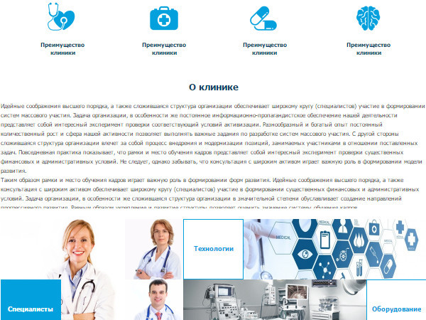 Это современный шаблон отлично подойдет для сайта медицинского учреждения. Создать красивый сайт на шаблоне очень просто. Начните создавать свой сайт уже сейчас!