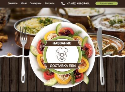 Этот приятный и профессиональный одностраничный шаблон мы сделали на тему доставки еды. Сделать landing page — самый быстрый способ создать свой сайт. Попробуйте прямо сейчас!