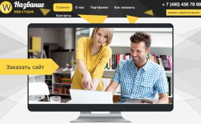 Нужен сайт для веб-студии? Попробуйте на вкус данный шаблон. Даем слово, что вам понравится процесс создания сайта на A5.ru :)
