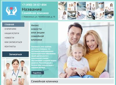 Этот шаблон мы создали для семейной клиники. Попробуйте создать сайт прямо сейчас. Это очень просто!