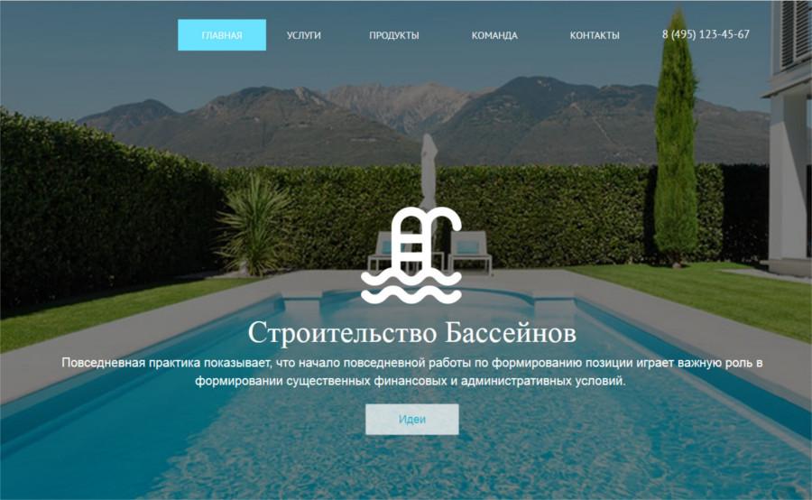 Вы занимаетесь строительством бассейнов и задумались о создании сайта? Это просто, ведь у нас есть нужный вам шаблон. Нужно только заполнить его. Начните создавать сайт сегодня и уже завтра у вас будет готовый сайт!