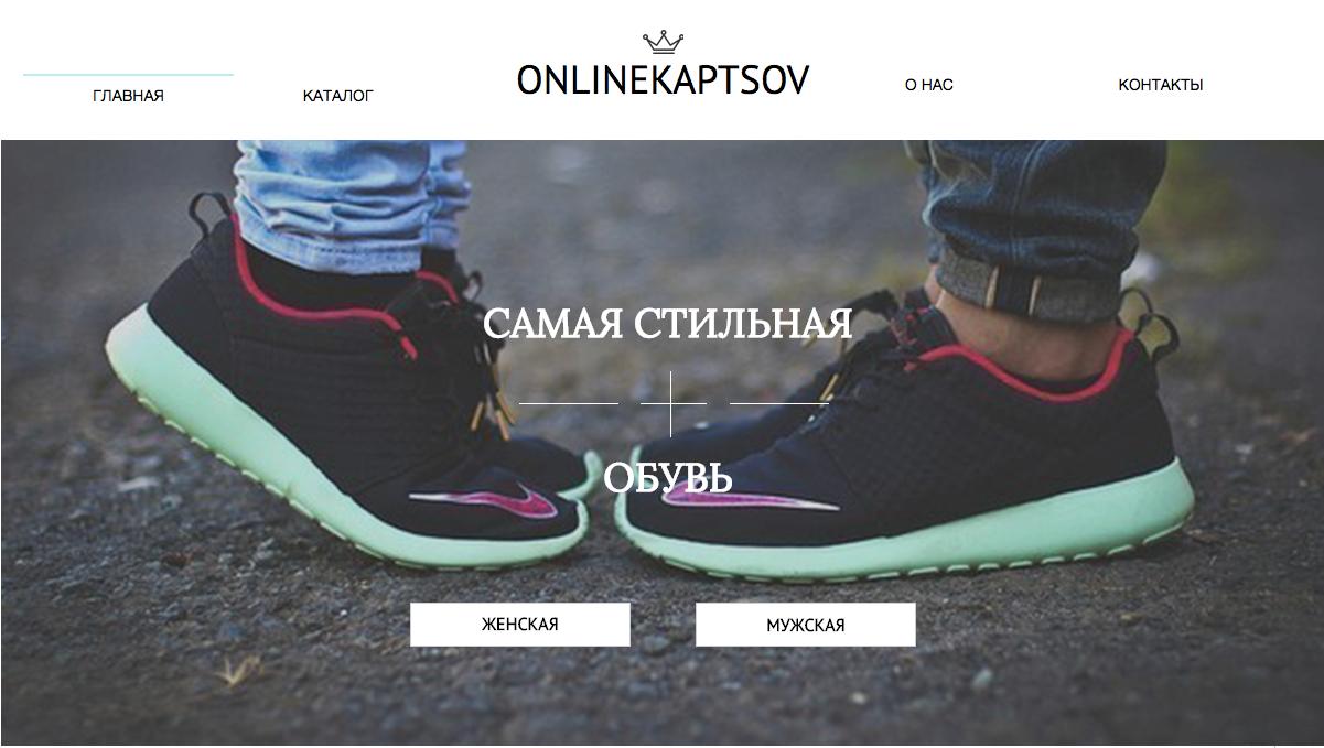 Данный современный шаблон подойдет для магазина обуви.  Сохраните сайт по себя, заполните его товарами и начинайте продавать!
